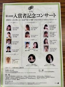 第10回入賞者記念コンサート