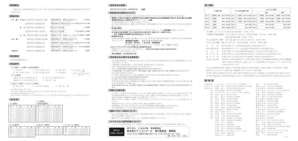 H29youkou_nakamen
