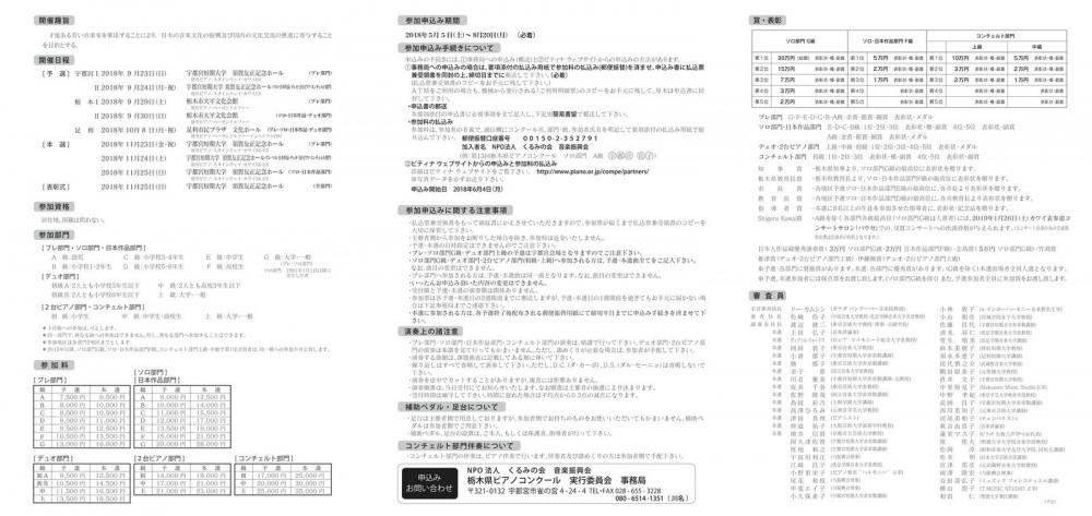 H30youkou_nakamen