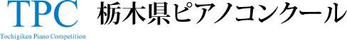 栃木県ピアノコンクール(とちけんぴ)